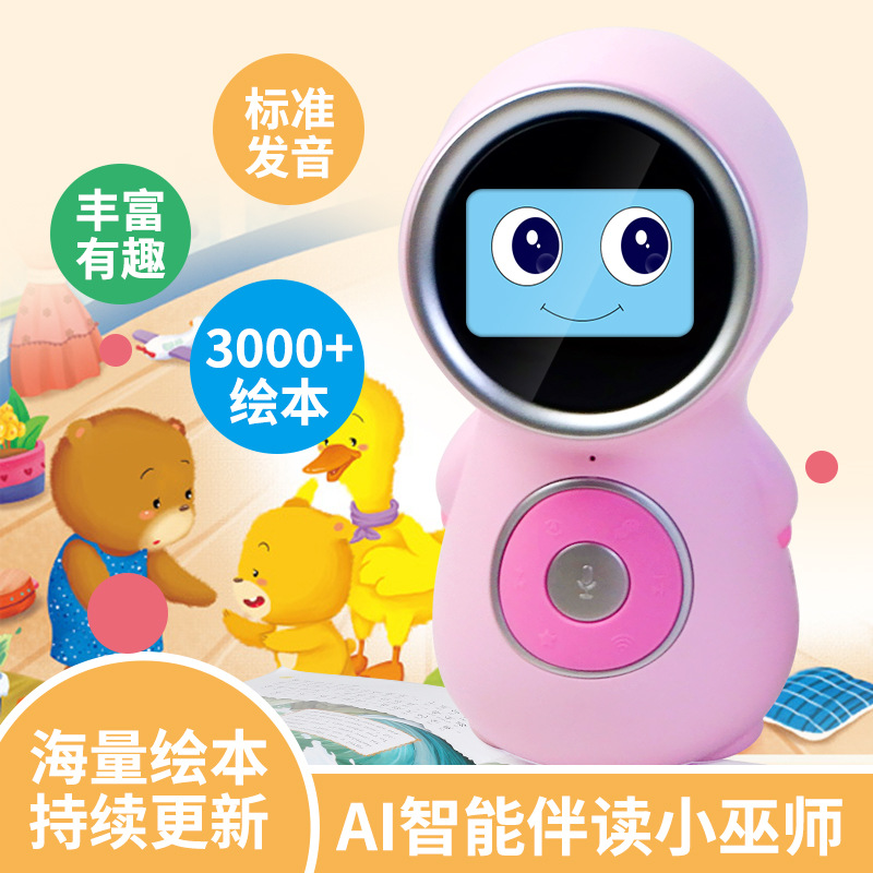 AI intelligent reading robot wonderful book boy wizard children early education machine intelligent high tech WiFi network voice dialogue 26 national language translation teaching Chinese English translation synchronous learning machine