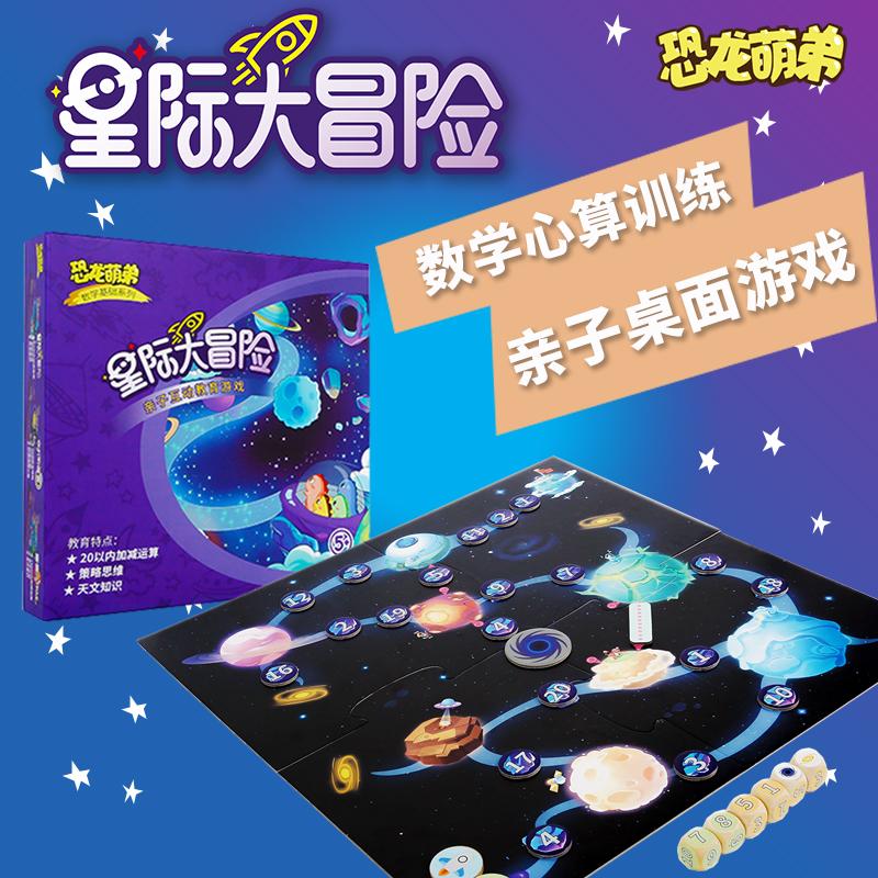 星际大冒险儿童桌游数学字加减认知时间亲子三件套装热销玩具