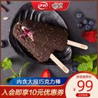 【30支】伊利巧乐兹冰淇淋雪糕 券后89元包邮