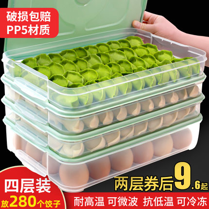 饺子盒冻饺子家用速冻水饺盒馄饨盒冰箱鸡蛋保鲜收纳盒多层托盘