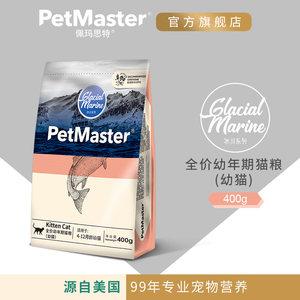 佩玛思特冰川系列幼猫400g-u猫粮