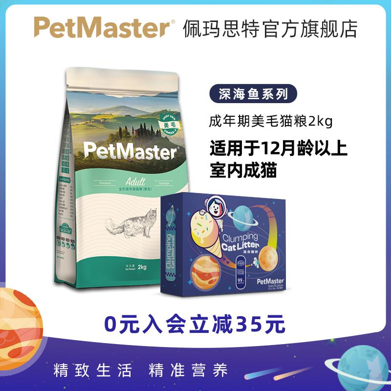 Petmaster佩玛思特深海鱼室内美毛理想体态成年猫粮2kg+猫砂
