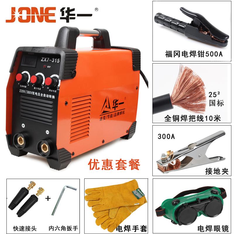 华一 家用小型电焊机220V380V两用逆变式直流手工弧焊机配件大全
