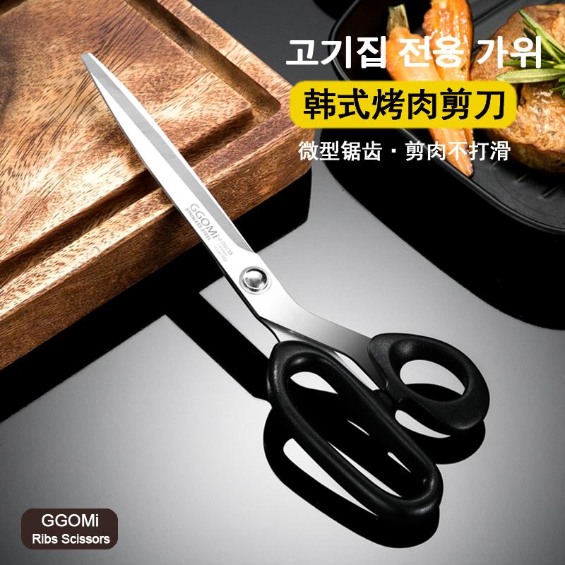 Кухонные ножницы Артикул 601068955981