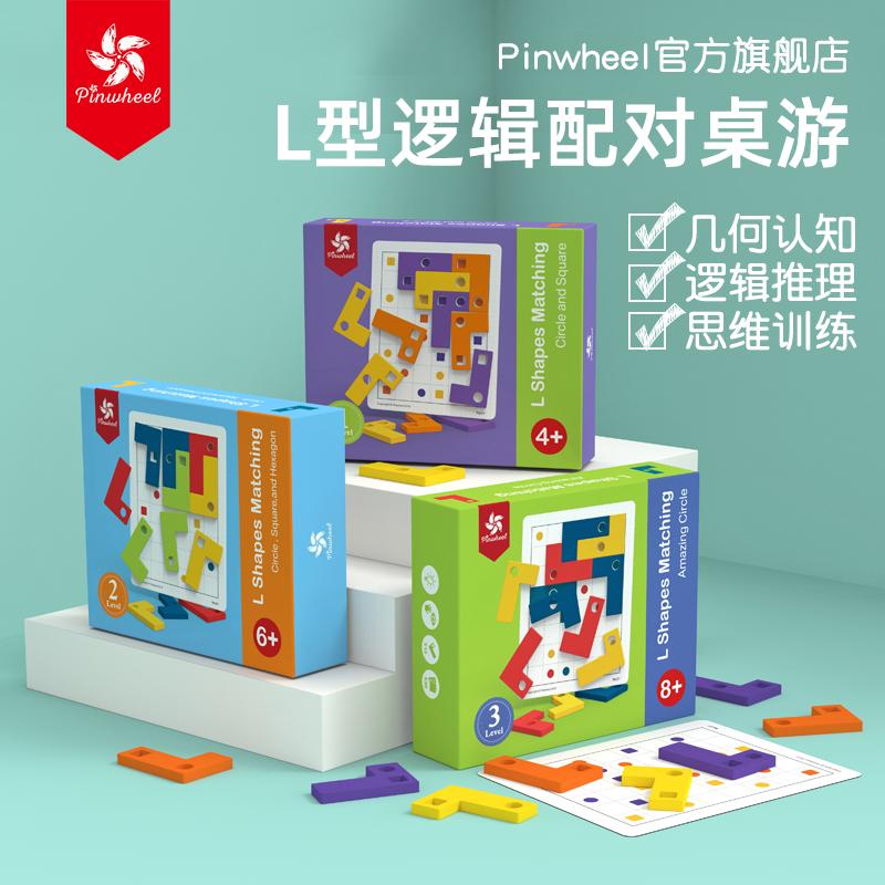 pinwheel l型配对思维训练儿童益智