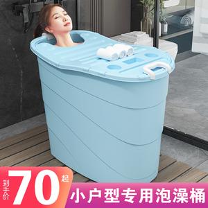 家用小户型泡澡神器保温大人洗澡桶