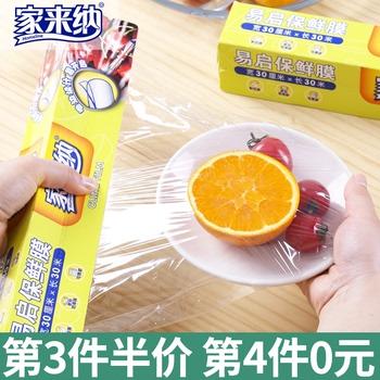 家来纳食品专用保鲜膜厨房家用30cm耐高温经济装自带切割盒分割器
