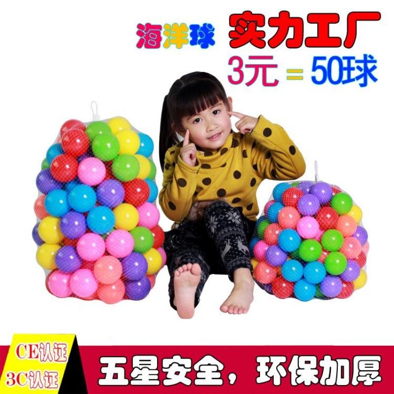 海洋球批发婴儿环保无毒波波球池彩色球宝宝儿童玩具塑料球小球3c
