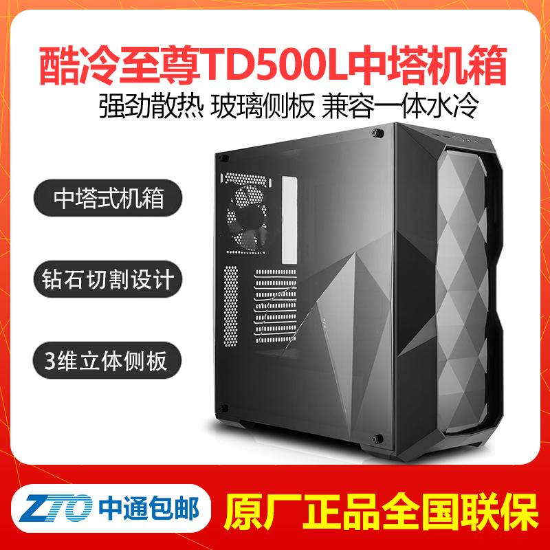 酷冷至尊TD500L机箱 可装一体式水冷 台式机组装 电脑机箱外壳diy