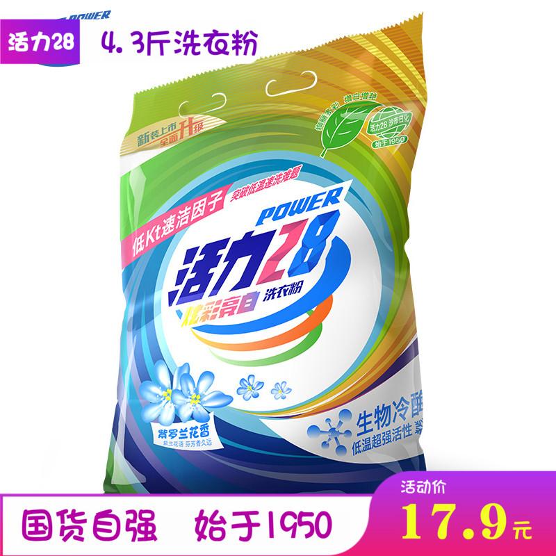 活力28家用正品官方炫彩4.3洗衣粉券后17.90元
