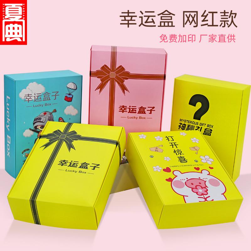 网红幸运盒子惊喜盒子盲盒手机必中包装盒抖音礼品空盒子批发定做