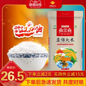 领2元券购买东北批发蟹田5kg 2019农家珍珠米