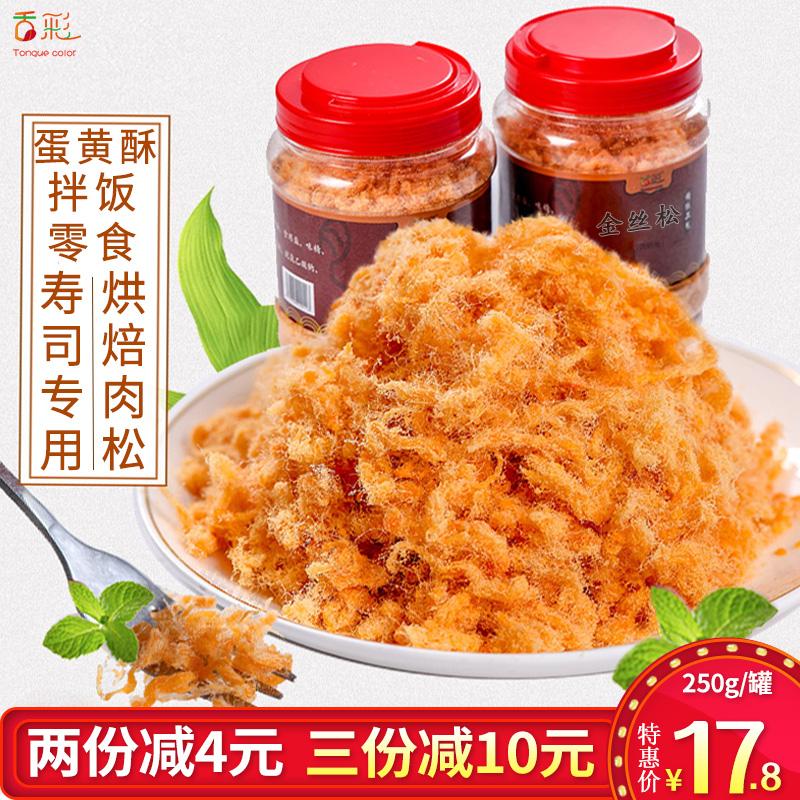 福建特产金丝肉松寿司烘焙蛋黄酥