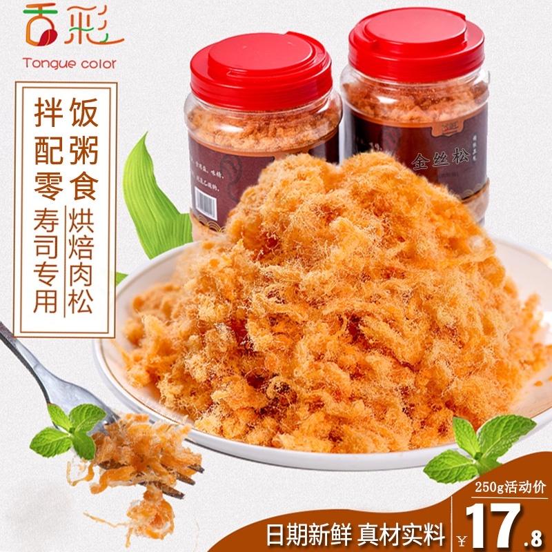 福建特产金丝肉松寿司专用烘焙手抓饼蛋黄酥零食拌饭儿童肉松罐装