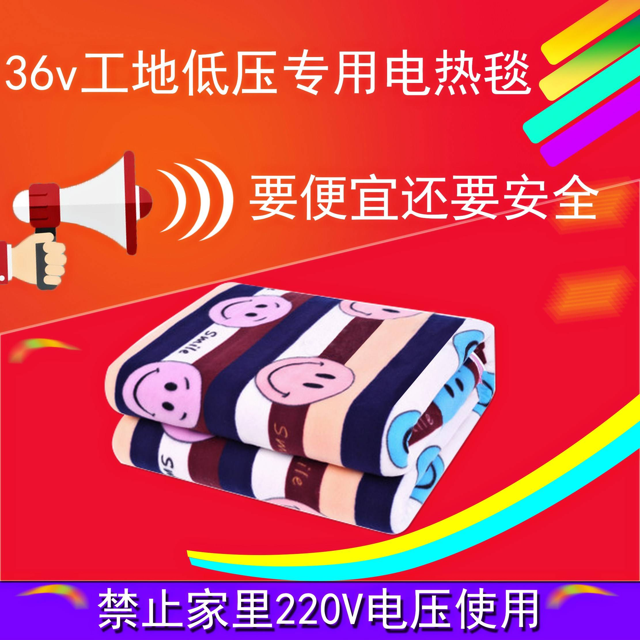 Одеяла с электрообогревом Артикул 591262608709