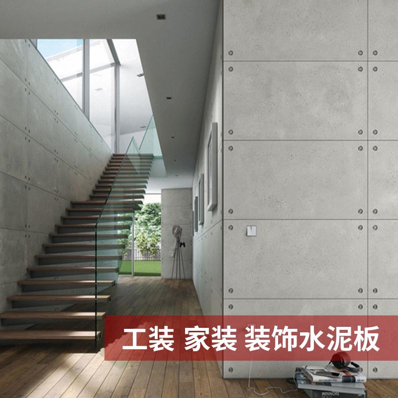 美岩爱特板隔墙纤维板水泥板装饰板木丝清水板防火板饰面板压力板