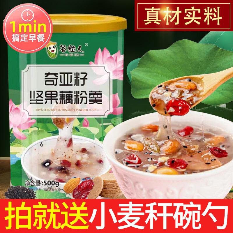 谷粒人奇亚籽坚果水果藕粉代餐粉