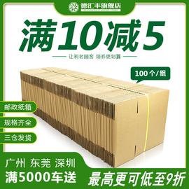 100个/组 1-13号邮政纸箱淘宝快递打包纸盒子包装箱子批发可定做图片