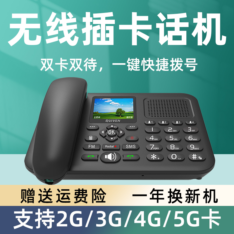 Wireless card telephone 5g home elderly Mobile Unicom 4G business office dual card recording fixed telephone
