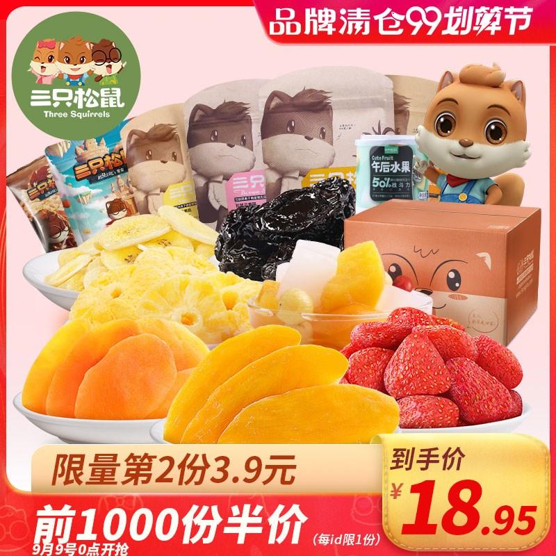 【三只松鼠_水果干大礼包5袋】(用2元券)