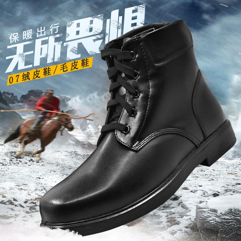 07绒皮鞋冬季07毛皮鞋真皮防滑棉靴劳保配发防寒靴羊毛保暖男军靴