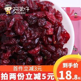 浙江 寧波阿弟仔蔓越莓干烘焙用100g*2包水果干即食果脯500g蜜餞休閑零食