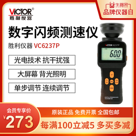 VICTOR胜利VC6237P数字闪频测速仪转速表非接触转速测量