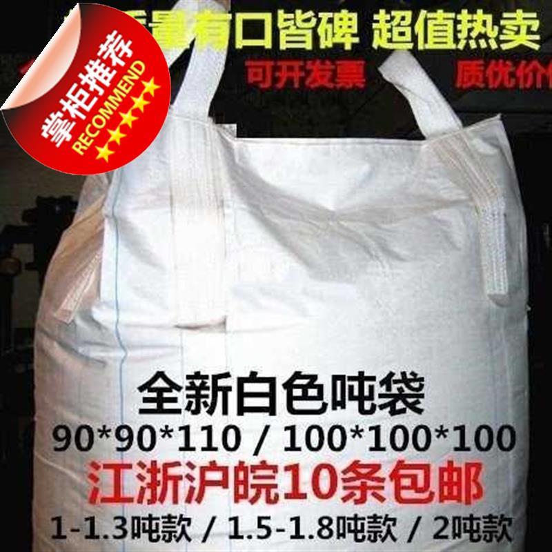 耐用质量帆布吨袋承s重袋集装帆布袋可装1吨加厚帆布耐磨户外吊袋