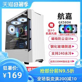 航嘉 GX580H电脑机箱 台式机ATX主机箱游戏 水冷机箱 侧透玻璃