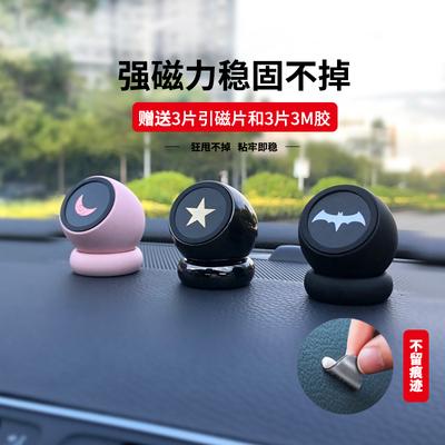 手机车载支架2021新款磁吸导航吸盘式汽车内饰仪表台支撑专用用品
