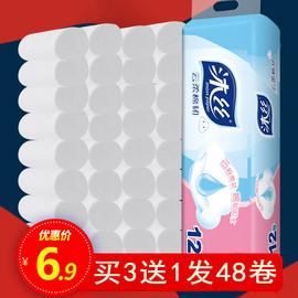 沐丝4层12卷无芯卷纸卫生纸纸巾批发家用家庭装厕纸卷筒纸整箱