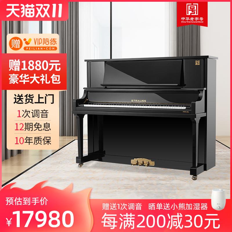 STRAUSS施特劳斯钢琴旗舰官方全新立式钢琴家用初学考级琴S-W125