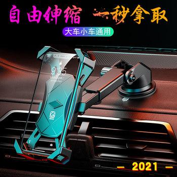 车载手机支架吸盘式通用型