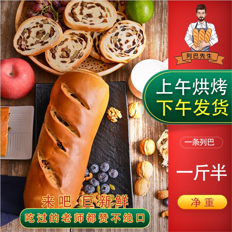 列巴ロシアの大きいパンの正統の新疆の特産品の全麦の無糖の暗い麦のクルミのレーズンナッツのパンは郵送します。