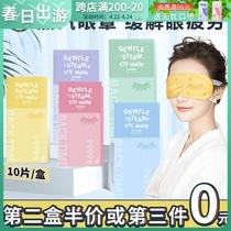盒2片12热敷睡眠舒缓眼部黑眼圈日本花王蒸汽眼罩直营
