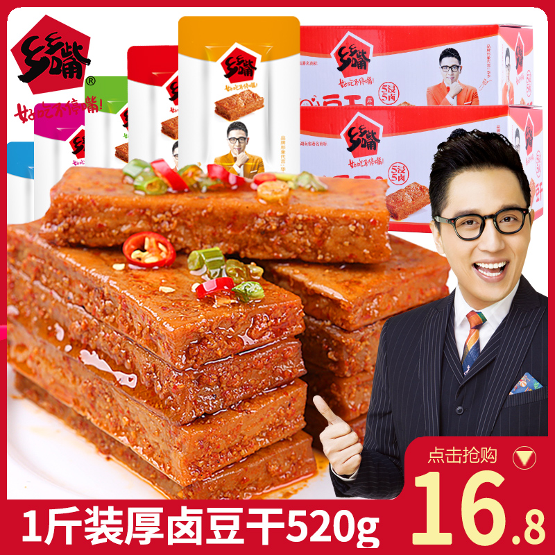 Xiangzui thick dried bean curd 520g Hunan specialty spicy dormitory small snacks dried bean curd hot bar leisure snacks full box