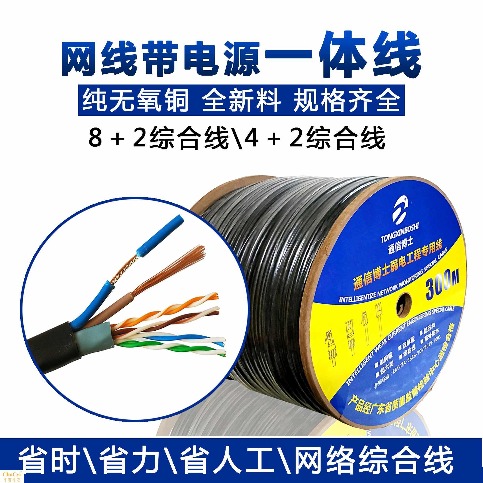 包邮纯铜 无氧铜4芯8心网线带电源一体 室外网络综合线监控双