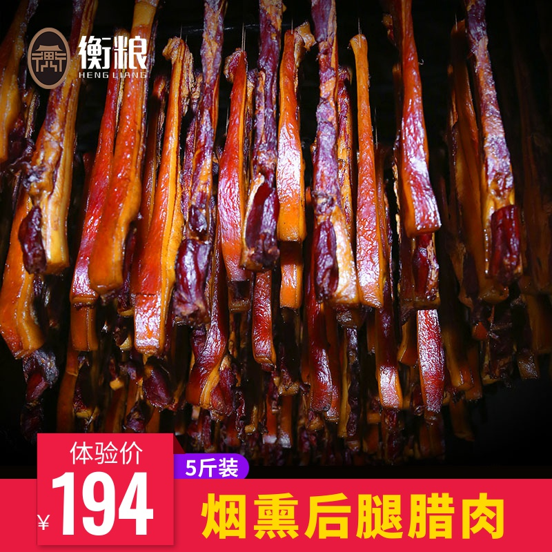 湖南特产腊肉5斤装农家自制烟熏咸肉正宗衡粮湘西熏肉非四川腌肉