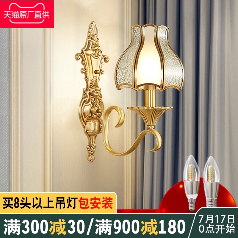 European style wall lamp all copper bedroom bedside lamp living room background wall double head wall lamp decoration creative stair corridor lamp