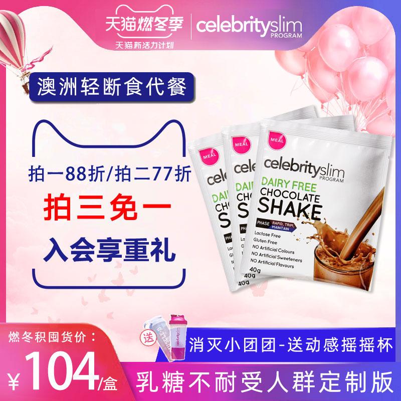澳洲Celebrityslim进口低卡膳食纤维乳糖不耐受轻体代餐便携奶昔,可领取20元天猫优惠券
