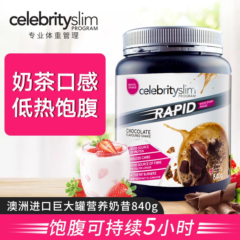 澳洲Celebrityslim低热量饱腹代餐奶昔轻断食膳食纤维抗饿粉840g