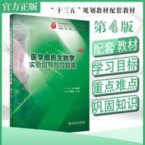 科学出版社临床体液及排泄物形态学检查图谱临床细胞形态学教学图谱本2套装