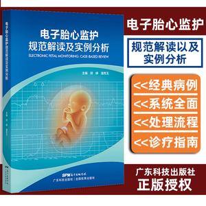 正版现货电子胎心监护规范解读 5书