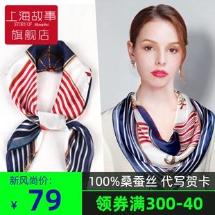 上海故事小丝巾夏季脖子百搭薄款真丝围巾桑蚕丝长条方巾70x70女价格