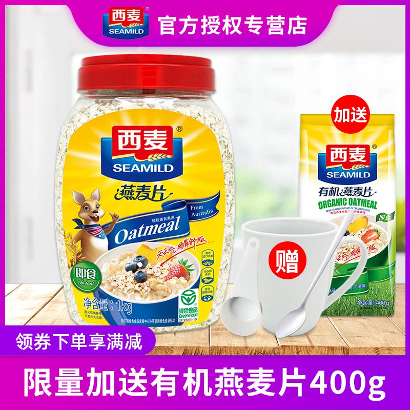 西麦燕麦片1000g*2桶罐装 即食快熟免煮营养谷物冲饮早餐纯燕麦片(用3元券)