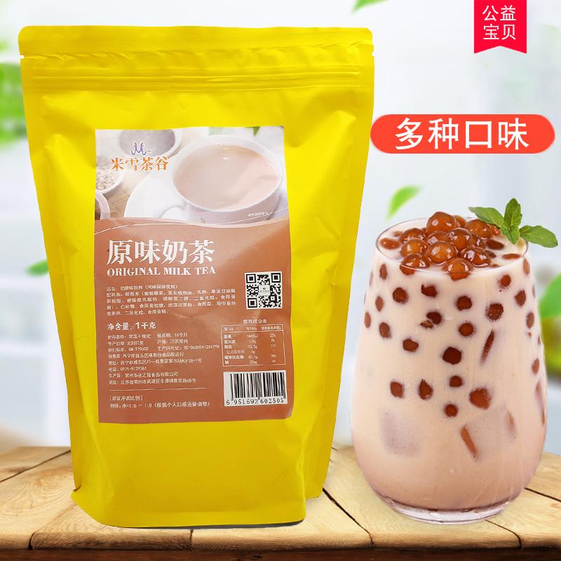 原味奶茶粉1KG袋装速溶商用咖啡饮料甜胚子港式原料 多种口味
