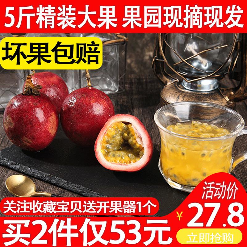 百香果5斤装新鲜包邮大果满天星果现摘云南广西2件10斤水果酱批发
