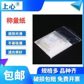 高品质-称量纸 100X100mm 加厚硫酸纸天平实验室用光面纸150*150