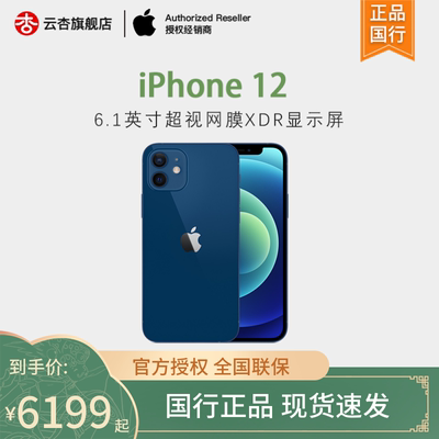 [Limited coupons will be reduced by 300, and the stock will be issued quickly] Apple/Apple 2020 new iPhone12 full-screen 5G smartphone