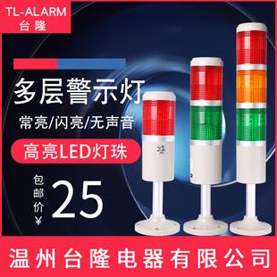 台隆多层警示灯LED塔灯声光报警器三色机床信号指示灯常亮24V220V